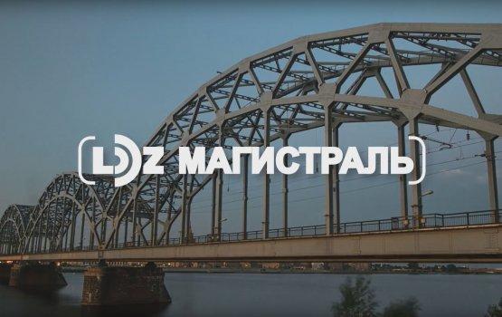 «LDZ магистраль». Выпуск 5 (сезон 2)