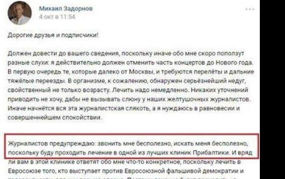 Андрей Малахов рассекретил диагноз Михаила Задорнова