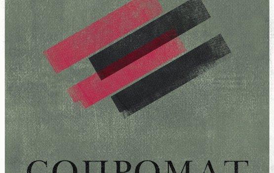Сопромат: о любви, взрослении и надеждах