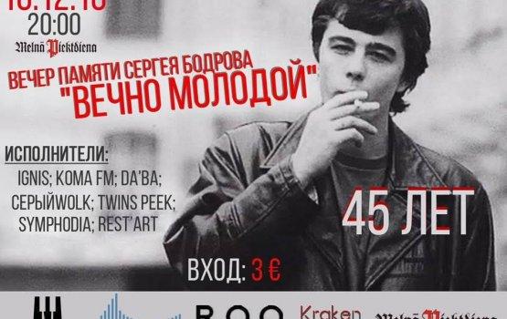 Концерт посвящается памяти Сергея Бодрова