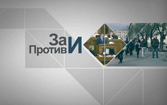 Смотрите программу «За и Против» на TV DauTKom