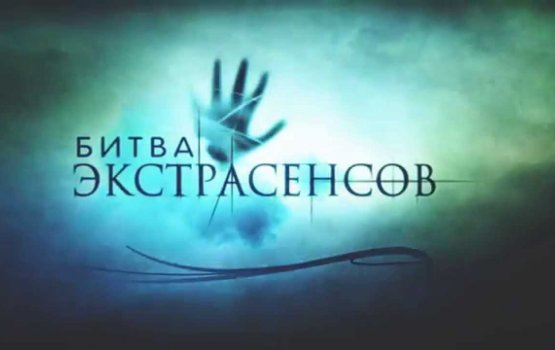 «Все вранье!»: Михаил Пореченков разоблачил «Битву экстрасенсов»