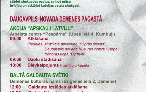 В Демене обнимут Латвию