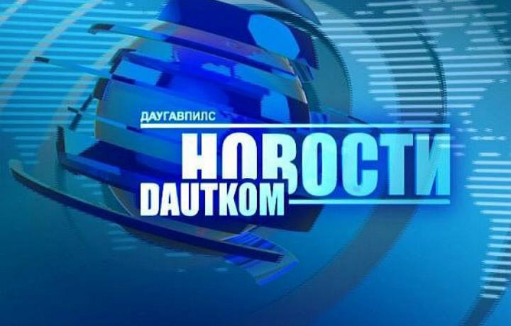 Смотрите на канале DAUTKOM TV: продолжаются работы по реновации Даугавпилсского дворца культуры