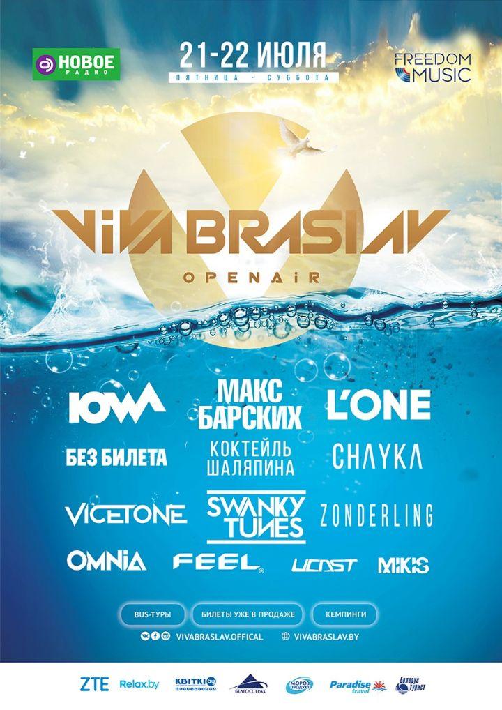 Международный фестиваль Viva Braslav 2017