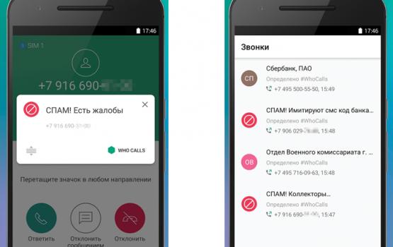 «Лаборатория Касперского» выпустила приложение для борьбы с телефонными мошенниками и спамом