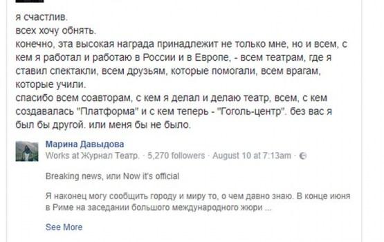 Национальный театр о Серебренникове: власти России ведут расправу с художником