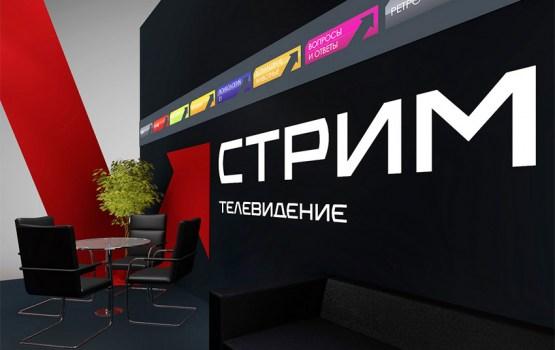 СТРИМ: новинки телеканала