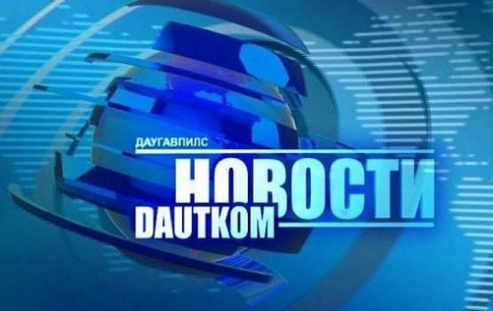 Смотрите на канале DAUTKOM TV: понедельник в Даугавпилсе начался с крупной аварии