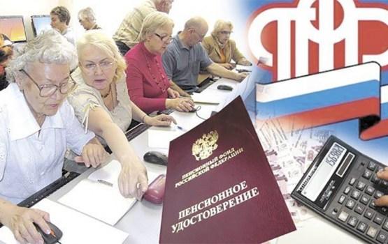 Российская пенсия: важные нюансы