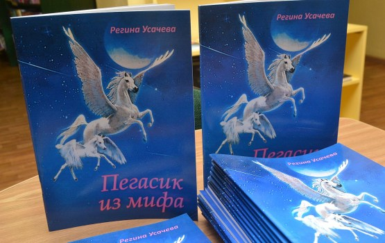 Новая книжка Регины Усачевой