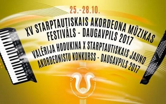 В Даугавпилсе соберутся аккордеонисты из семи стран