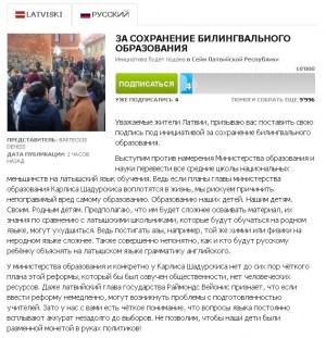 За отмену школьной реформы в Латвии подписалось более 2000 человек