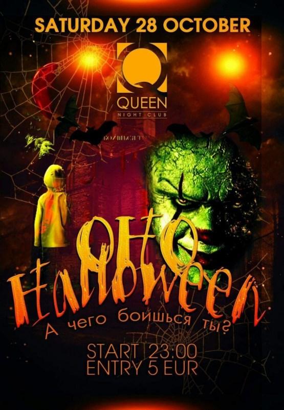 Уже сегодня! Не пропусти Halloween и Оно в ночном клубе Queen!