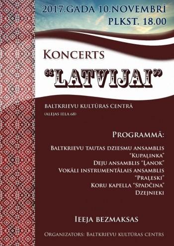 Праздничный концерт посвящён Дню провозглашения независимости Латвийской Республики