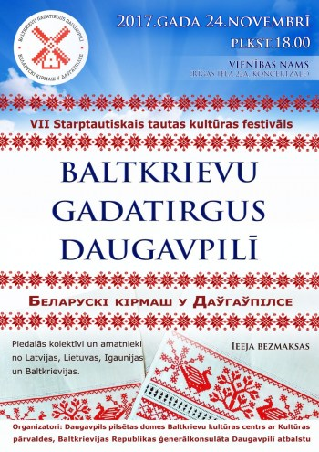 """Festivāls """"Baltkrievu gadatirgus Daugavpilī"""" aicina!"""