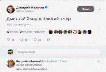 Семья подтвердила сообщения о смерти Хворостовского