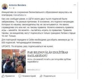 Возобновлена инициатива за сохранение билингвального образования