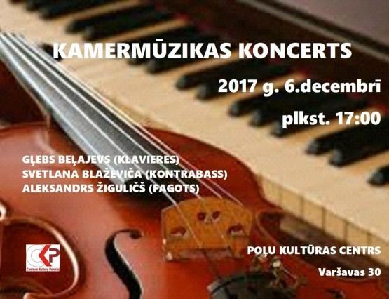Польский дом приглашает на концерт