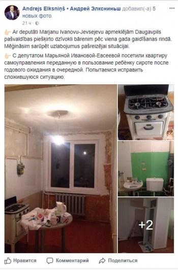 Дума выделяет только пригодные для жилья квартиры