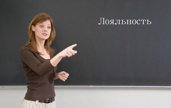 КС признал конституционным требование лояльности педагогов
