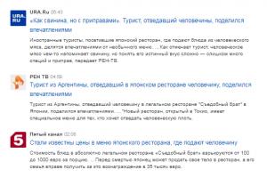 Россиян обманули байкой о возможности отведать человечину