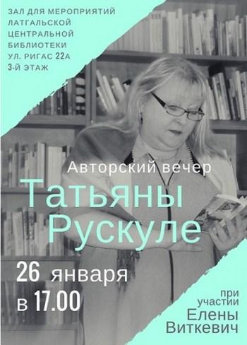 Творческая встреча с поэтессой Татьяной Рускуле