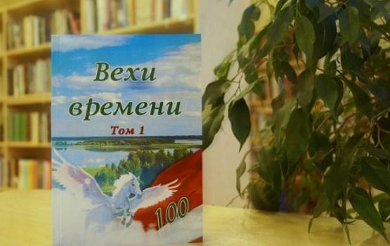 Презентация поэтического сборника «Вехи времени»