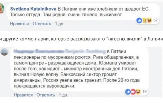 """""""И так было по всему миру"""": Захарова поставила в пример латвийских русских"""