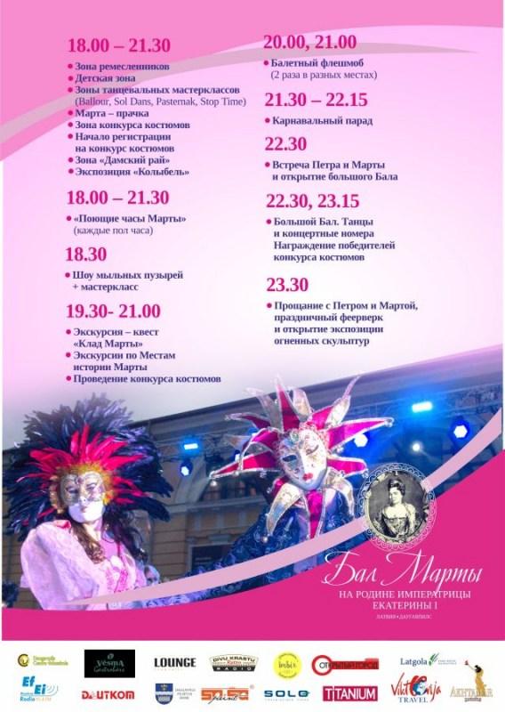 Бал Марты: афиша мероприятий праздника