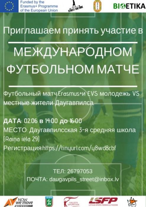 Приглашаем поучаствовать в международном дружеском футбольном матче