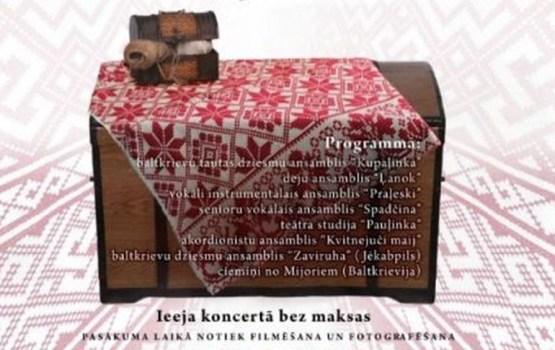 Дни белорусской культуры зовут!