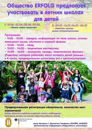 ERFOLG предлагает участвовать в летних школах для детей