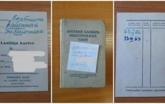 В Екабпилсе книгу вернули в библиотеку 55 лет спустя