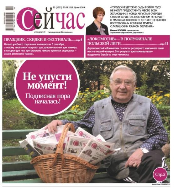 «СейЧас»: богатый урожай арбузов в Илуксте
