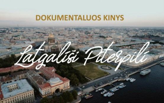 В Музее шмаковки состоится премьера фильма Latgalīši Pīterpilī