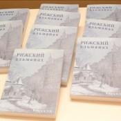 Поэтический сборник презентовали с аншлагом