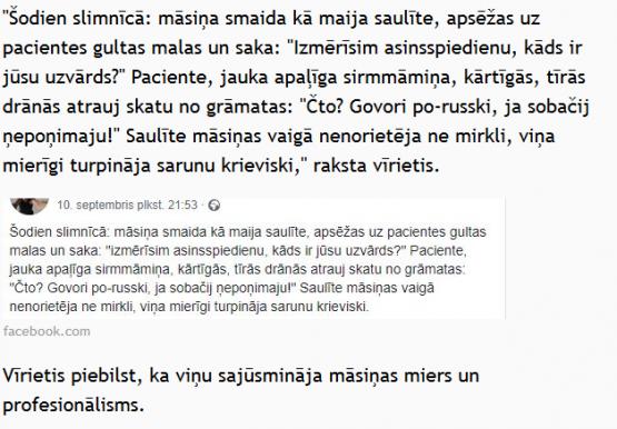 Как «Неаткарига» открыто натравливает латышей на русских