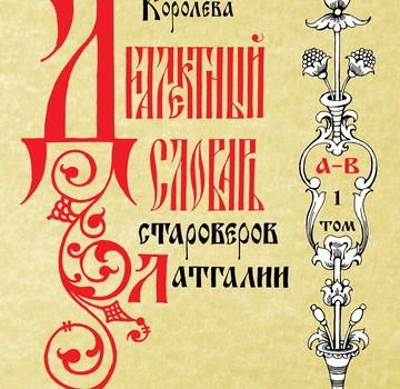 Издан «Диалектный словарь староверов Латгалии»