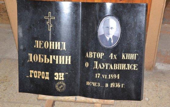 Благодаря пожертвованиям даугавпилчан установлен памятник Л.Добычину