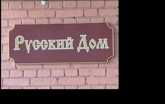 Рижане привезли в Русский дом хорошие новости