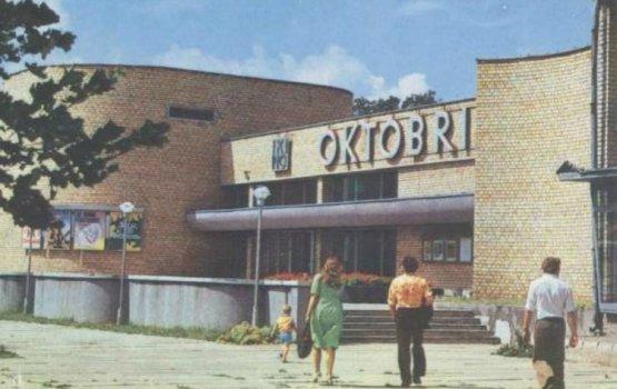 35 лет назад открылся кинотеатр «Октобрис»