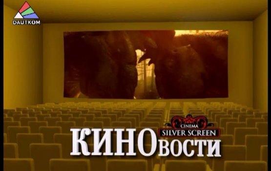 """""""Киновости"""". Выпуск 3 (видео)"""