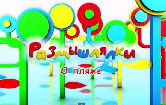 """""""Размышлялки"""" о пляже (видео)"""