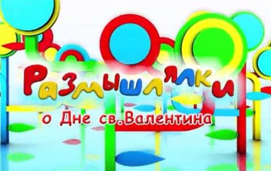 """""""Размышлялки"""" о дне Валентина (видео)"""
