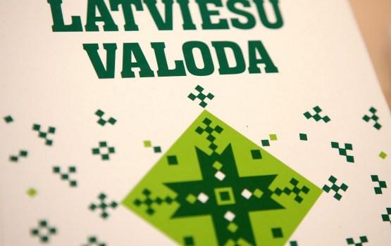 Агентство латышского языка проверит качество обучения латышскому языку в школах нацменьшинств