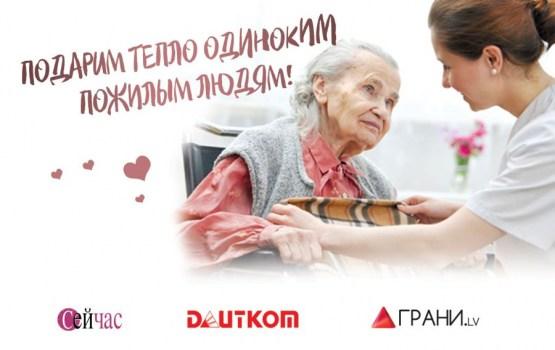 Поможем одиноким пожилым людям!