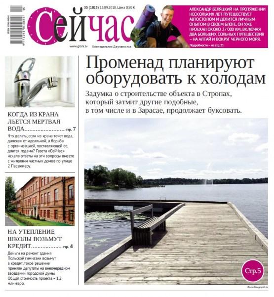 «СейЧас»: староверские деревни эстонского Причудья