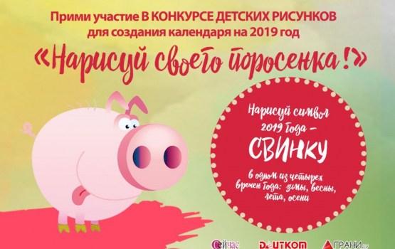 «Нарисуй свою свинку!» – конкурс детского рисунка от DAUTKOM