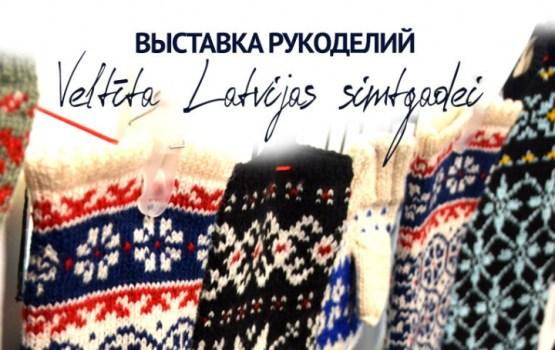 Встречаем 100-летие Латвии вместе с DAUTKOM!